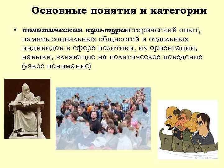Основные понятия и категории • политическая культураисторический опыт, память социальных общностей и отдельных индивидов