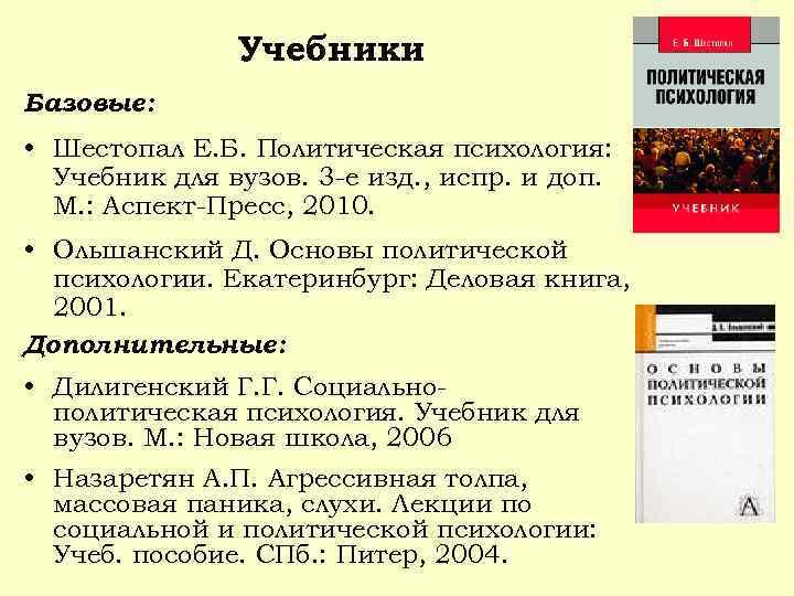 Учебники Базовые: • Шестопал Е. Б. Политическая психология: Учебник для вузов. 3 е изд.