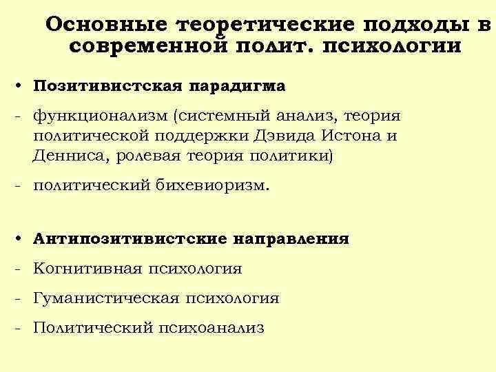 Основные теоретические подходы в современной полит. психологии • Позитивистская парадигма : функционализм (системный анализ,