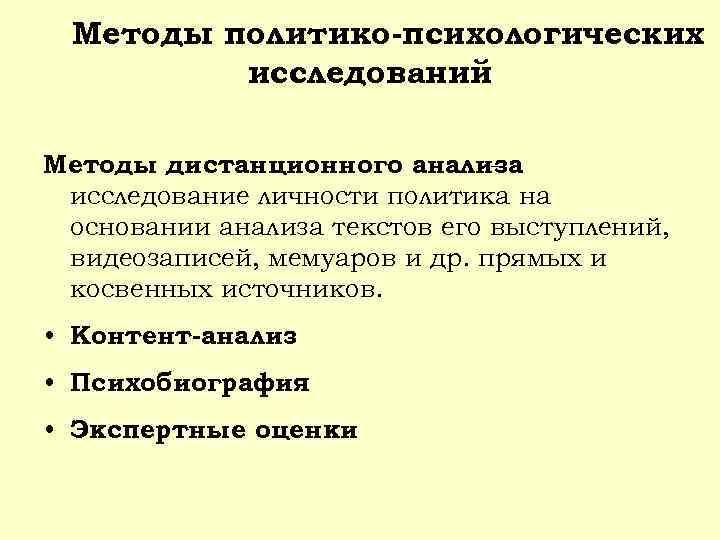Методы политико-психологических исследований Методы дистанционного анализа – исследование личности политика на основании анализа текстов