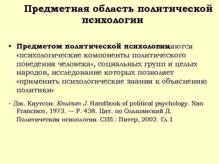 Предметная область политической психологии • Предметом политической психологии являются «психологические компоненты политического поведения человека»