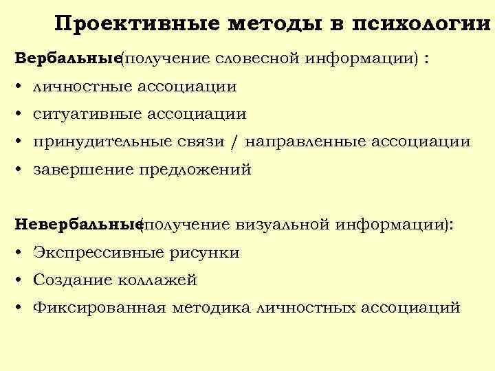 Проективные методы в психологии Вербальные(получение словесной информации) : • личностные ассоциации • ситуативные ассоциации