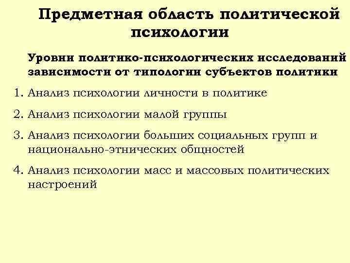 Предметная область политической психологии Уровни политико-психологических исследований зависимости от типологии субъектов политики 1. Анализ