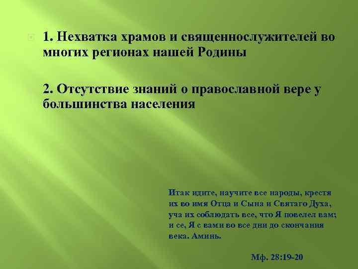 1. Нехватка храмов и священнослужителей во многих регионах нашей Родины 2. Отсутствие знаний