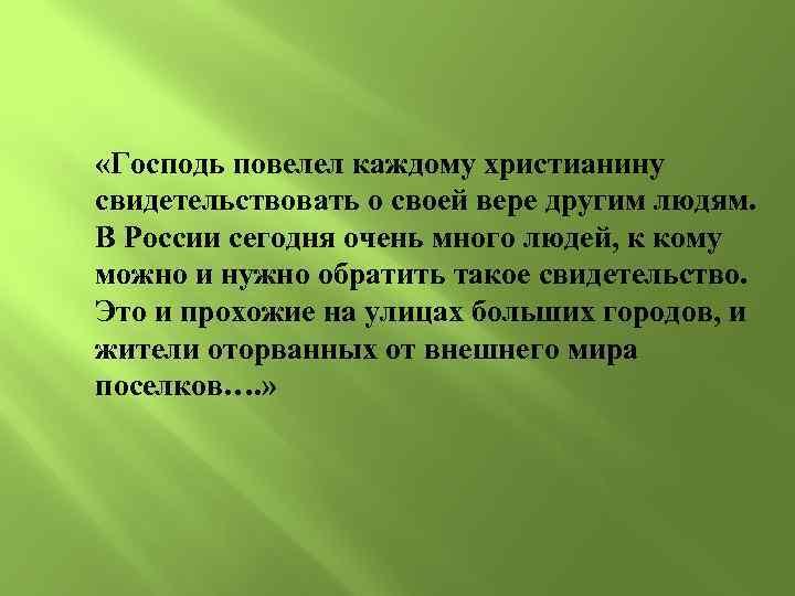 «Господь повелел каждому христианину свидетельствовать о своей вере другим людям. В России сегодня
