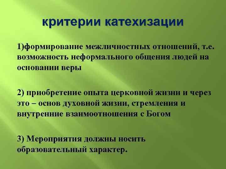 критерии катехизации 1)формирование межличностных отношений, т. е. возможность неформального общения людей на основании веры