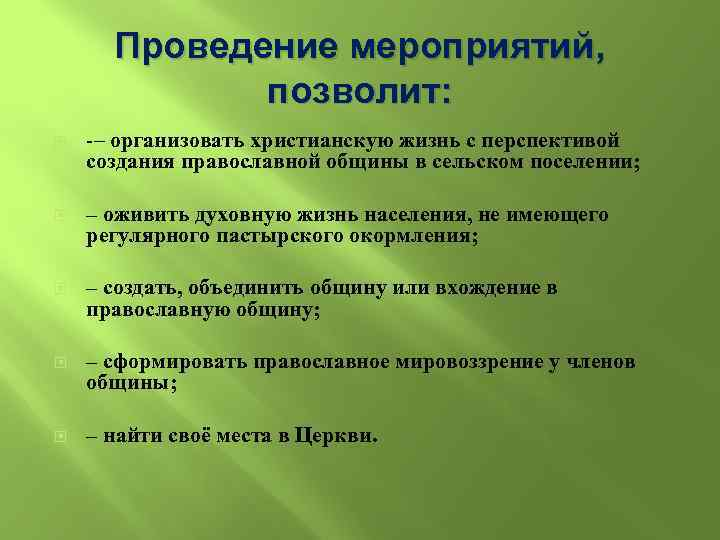 Проведение мероприятий, позволит: -– организовать христианскую жизнь с перспективой создания православной общины в сельском