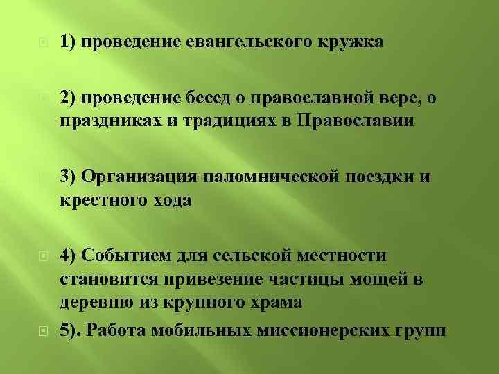 1) проведение евангельского кружка 2) проведение бесед о православной вере, о праздниках и