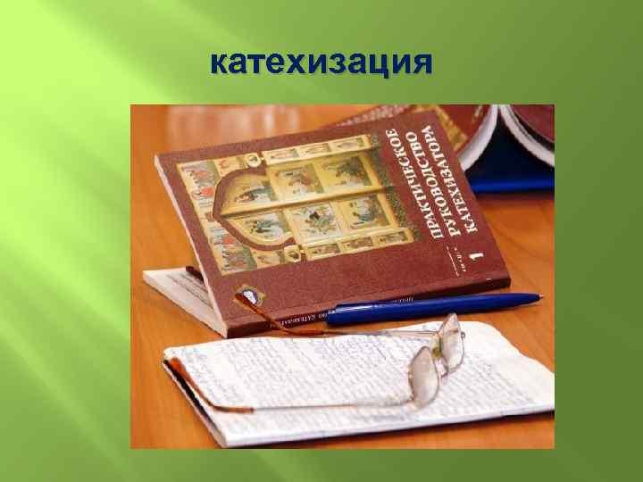 катехизация