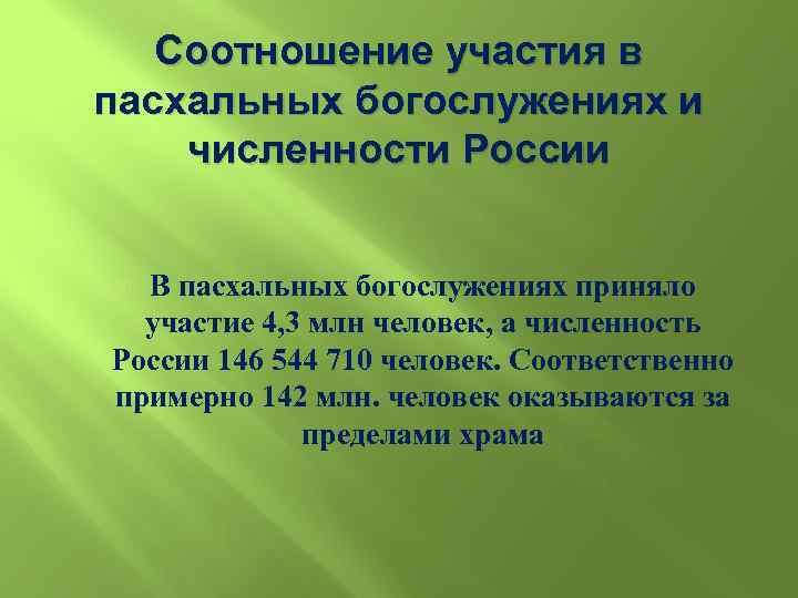 Соотношение участия в пасхальных богослужениях и численности России В пасхальных богослужениях приняло участие 4,