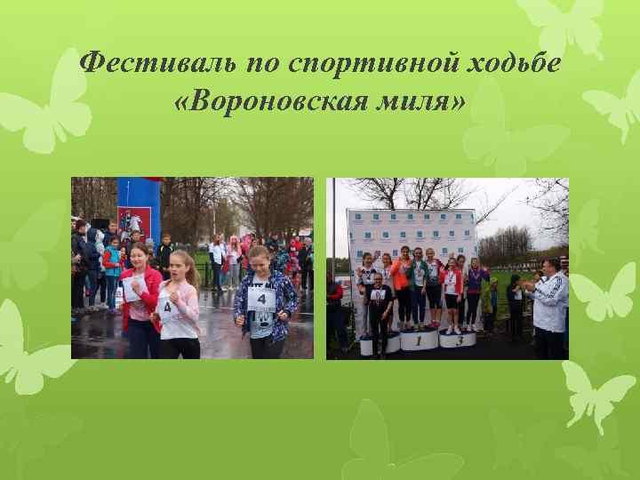Фестиваль по спортивной ходьбе «Вороновская миля»