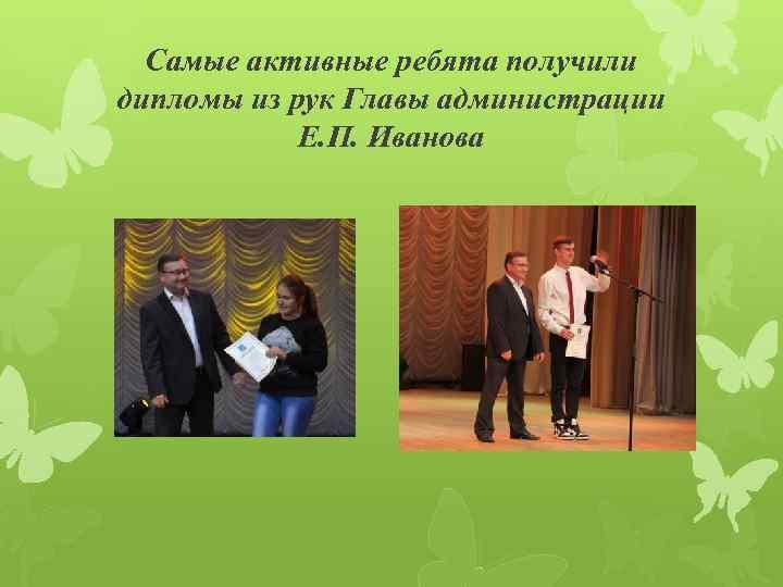 Самые активные ребята получили дипломы из рук Главы администрации Е. П. Иванова