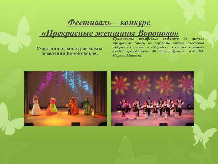 Фестиваль – конкурс «Прекрасные женщины Вороново» Праздничное настроение создавали Участницы, молодые мамы поселения Вороновское.
