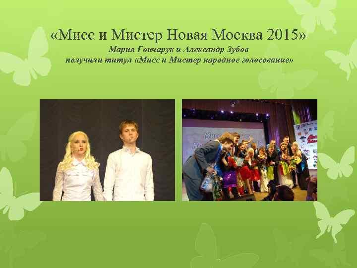 «Мисс и Мистер Новая Москва 2015» Мария Гончарук и Александр Зубов получили титул