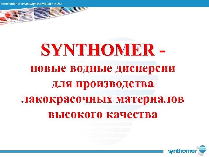 SYNTHOMER новые водные дисперсии для производства лакокрасочных материалов высокого качества