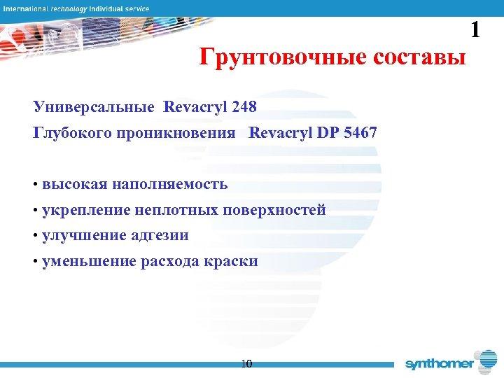 Грунтовочные составы Универсальные Revacryl 248 Глубокого проникновения Revacryl DP 5467 • высокая наполняемость •