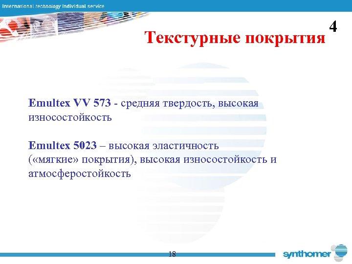 Текстурные покрытия Emultex VV 573 - средняя твердость, высокая износостойкость Emultex 5023 – высокая