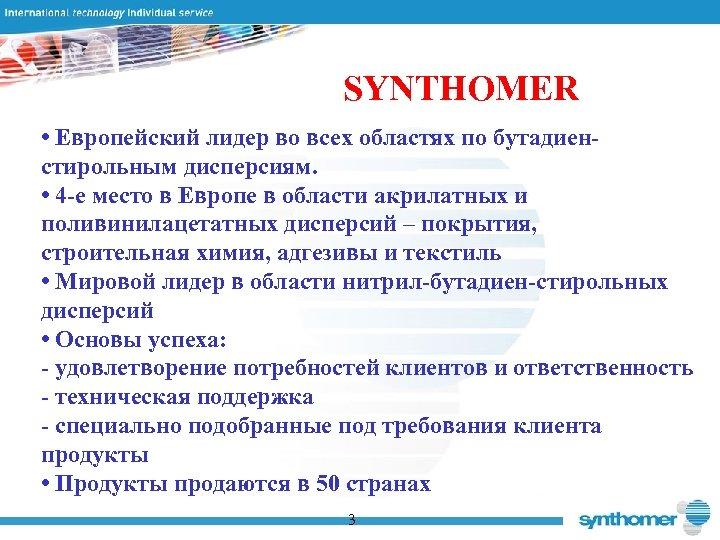 SYNTHOMER • Европейский лидер во всех областях по бутадиенстирольным дисперсиям. • 4 -е место