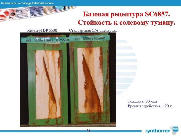 Базовая рецептура SC 6857. Стойкость к солевому туману. Revacryl DP 5530 Стандартная С/А дисперсия