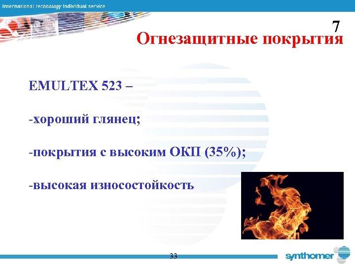 7 Огнезащитные покрытия EMULTEX 523 – -хороший глянец; -покрытия с высоким ОКП (35%); -высокая