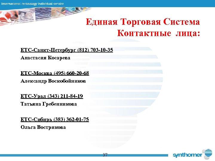 Единая Торговая Система Контактные лица: ЕТС-Санкт-Петербург (812) 703 -10 -35 Анастасия Косарева ЕТС-Москва (495)