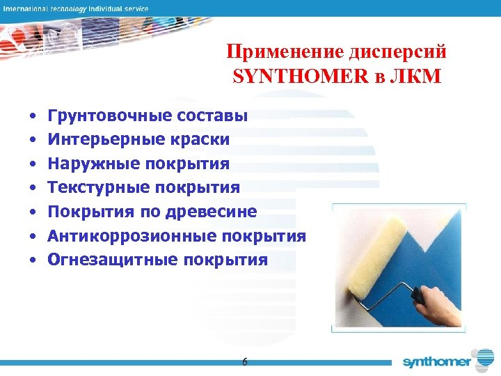 Применение дисперсий SYNTHOMER в ЛКМ • • Грунтовочные составы Интерьерные краски Наружные покрытия Текстурные
