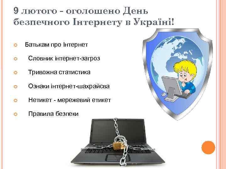 9 лютого - оголошено День безпечного Інтернету в Україні! Батькам про Інтернет Словник інтернет-загроз