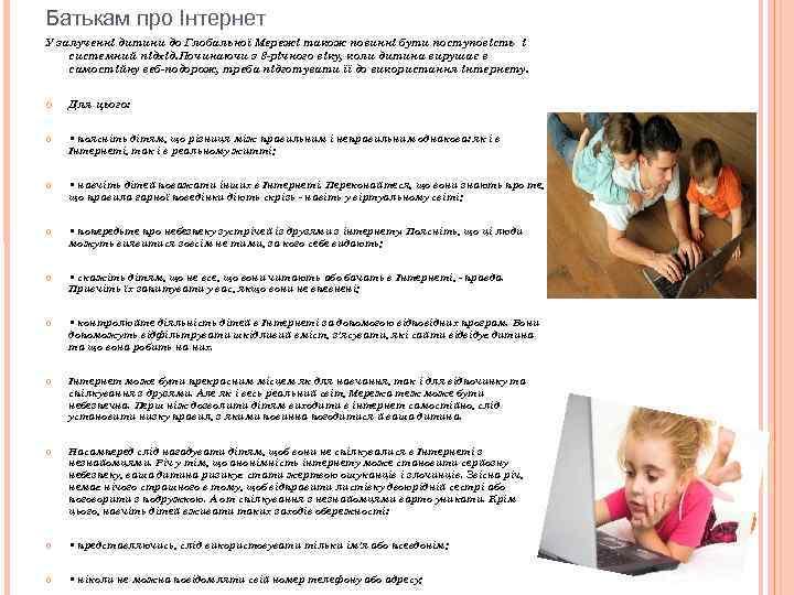 Батькам про Інтернет У залученні дитини до Глобальної Мережі також повинні бути поступовість і