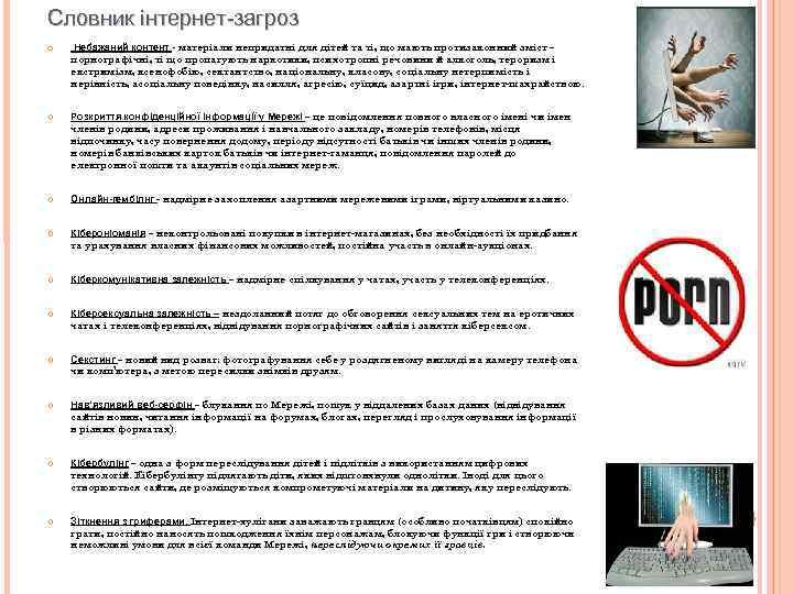 Словник інтернет-загроз Небажаний контент - матеріали непридатні для дітей та ті, що мають протизаконний