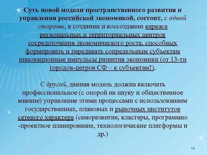 Суть новой модели пространственного развития и управления российской экономикой, состоит, с одной стороны, в