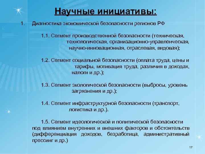 Научные инициативы: 1. Диагностика экономической безопасности регионов РФ 1. 1. Сегмент производственной безопасности (техническая,