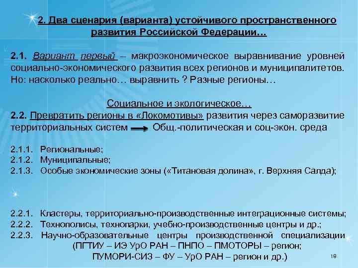 2. Два сценария (варианта) устойчивого пространственного развития Российской Федерации… 2. 1. Вариант первый –