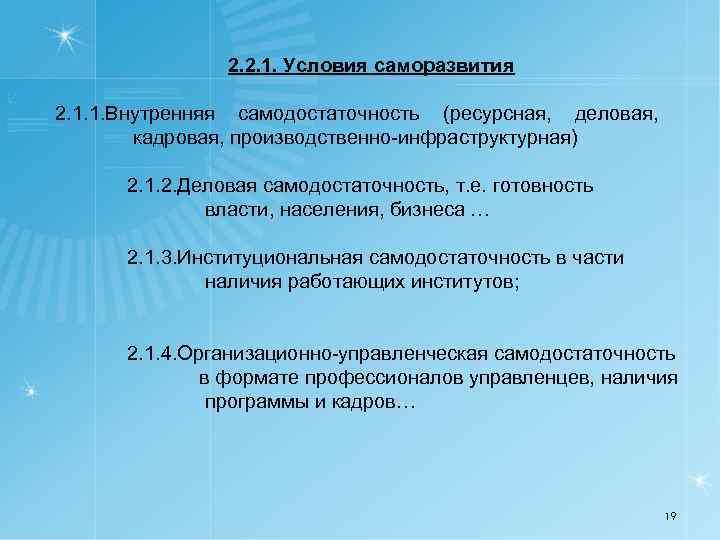 2. 2. 1. Условия саморазвития 2. 1. 1. Внутренняя самодостаточность (ресурсная, деловая, кадровая, производственно-инфраструктурная)