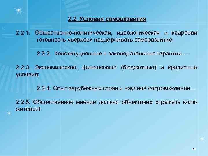 2. 2. Условия саморазвития 2. 2. 1. Общественно-политическая, идеологическая и кадровая готовность «верхов» поддерживать