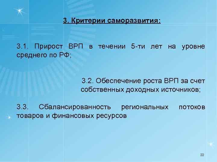 3. Критерии саморазвития: 3. 1. Прирост ВРП в течении 5 -ти лет на уровне