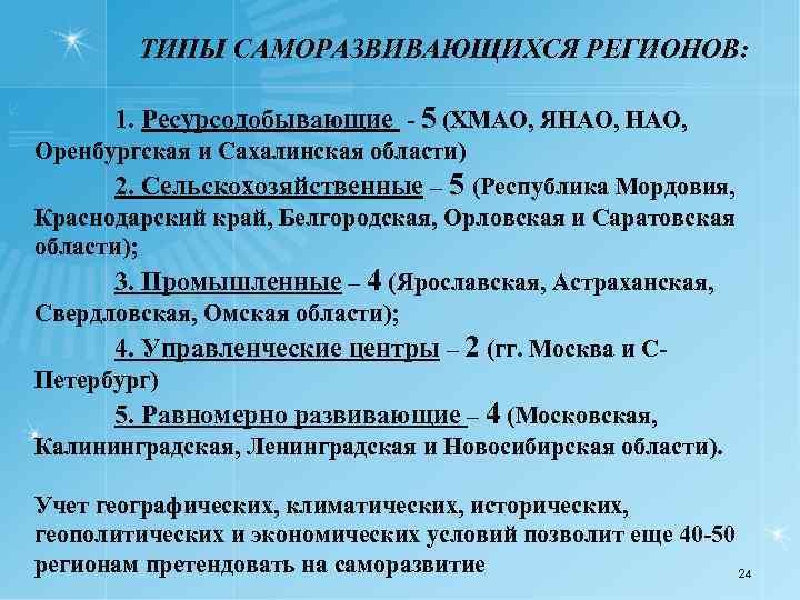 ТИПЫ САМОРАЗВИВАЮЩИХСЯ РЕГИОНОВ: 1. Ресурсодобывающие - 5 (ХМАО, ЯНАО, Оренбургская и Сахалинская области) 2.