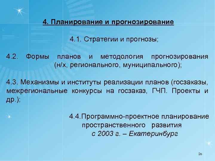 4. Планирование и прогнозирование 4. 1. Стратегии и прогнозы; 4. 2. Формы планов и