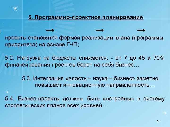 5. Программно-проектное планирование н проекты становятся формой реализации плана (программы, приоритета) на основе ГЧП;