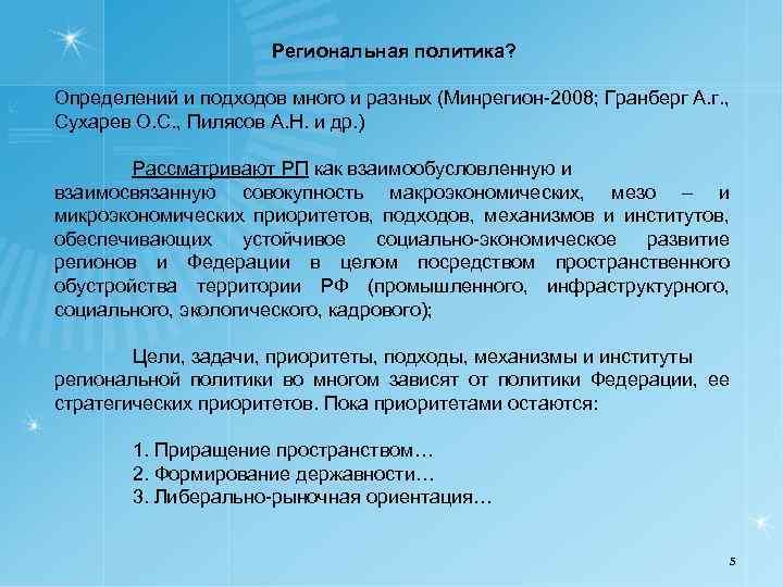 Региональная политика? Определений и подходов много и разных (Минрегион-2008; Гранберг А. г. , Сухарев