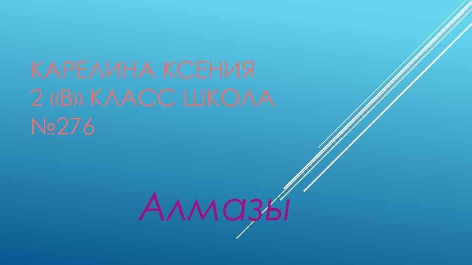 КАРЕЛИНА КСЕНИЯ 2 «В» КЛАСС ШКОЛА № 276 Алмазы