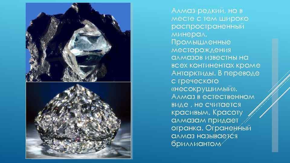 Алмаз-редкий, но в месте с тем широко распространенный минерал. Промышленные месторождения алмазов известны на