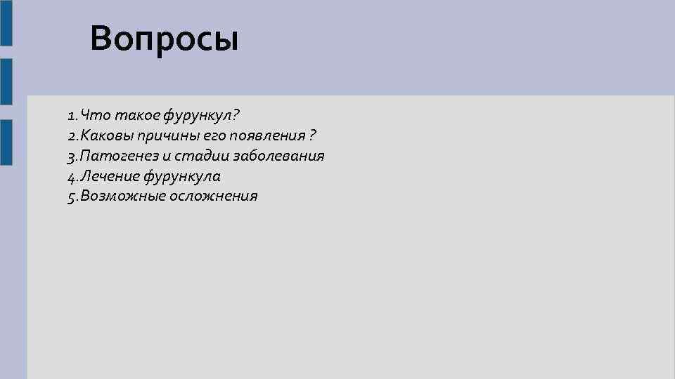 Вопросы 1. Что такое фурункул? 2. Каковы причины его появления ? 3. Патогенез и