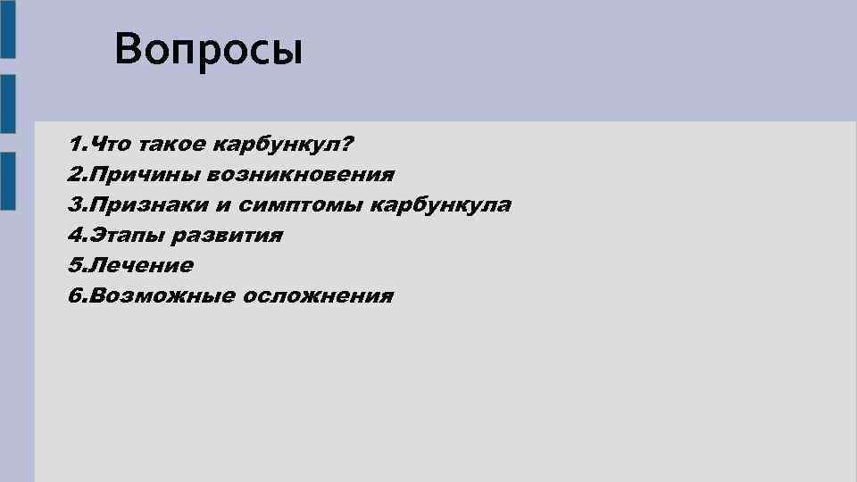 Вопросы 1. Что такое карбункул? 2. Причины возникновения 3. Признаки и симптомы карбункула 4.