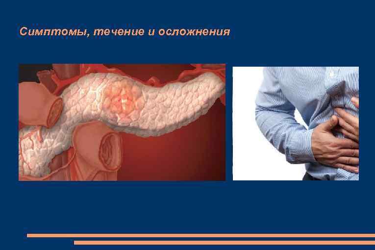 Симптомы, течение и осложнения