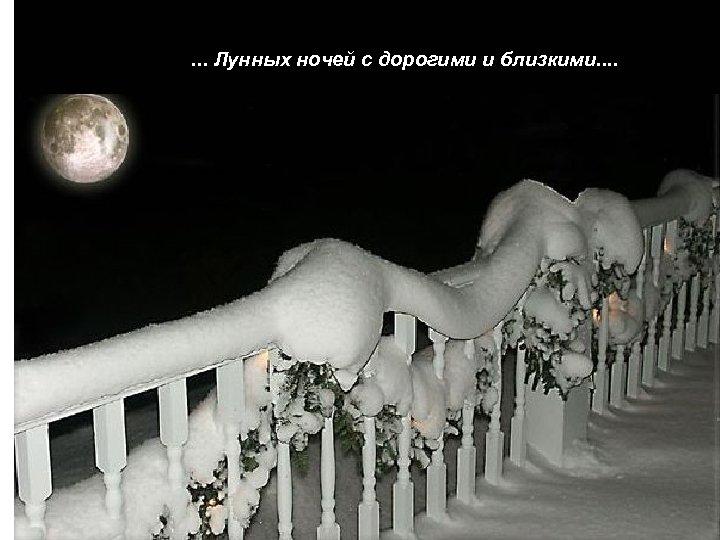……. . . . Лунных ночей с дорогими и близкими. .