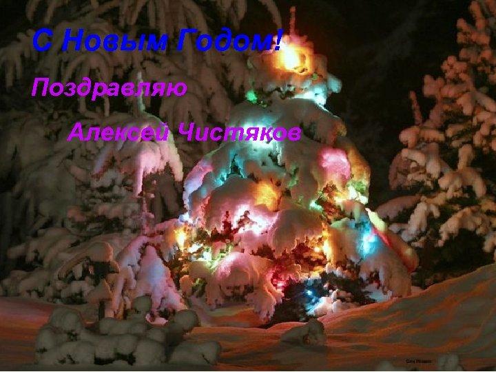 С Новым Годом! Поздравляю Алексей Чистяков