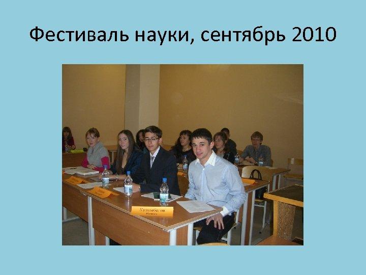 Фестиваль науки, сентябрь 2010