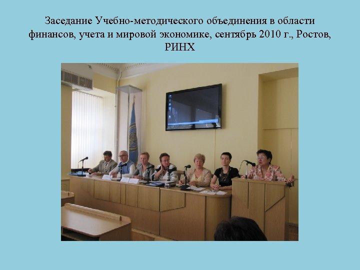 Заседание Учебно-методического объединения в области финансов, учета и мировой экономике, сентябрь 2010 г. ,