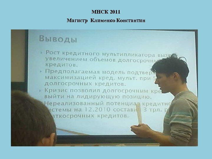МНСК 2011 Магистр Клименко Константин .