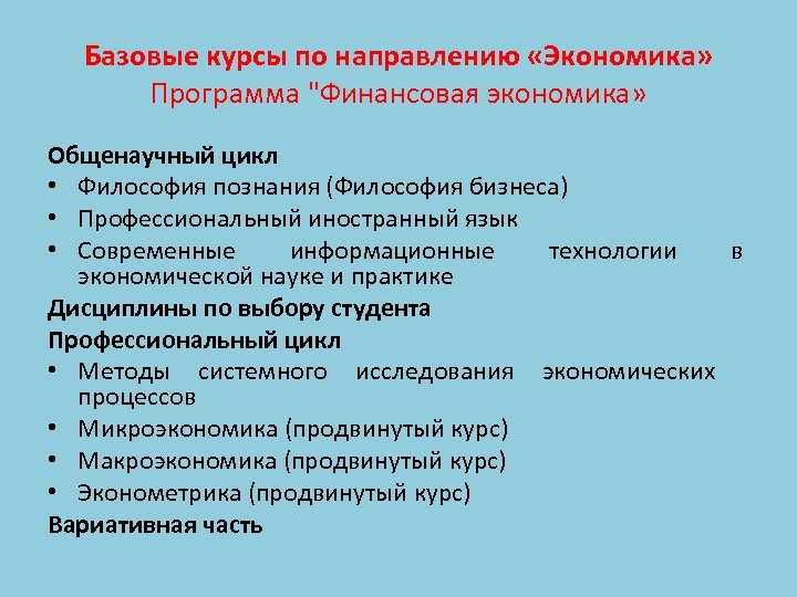 Базовые курсы по направлению «Экономика» Программа